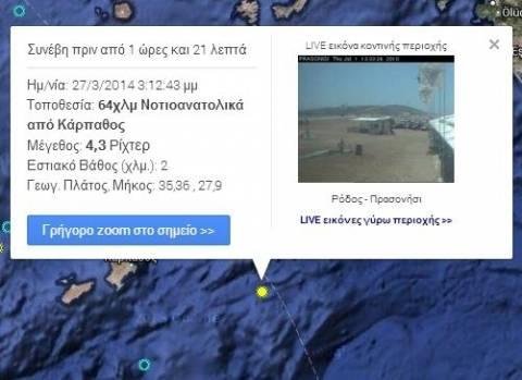 A powerful earthquake shook Karpathos Island