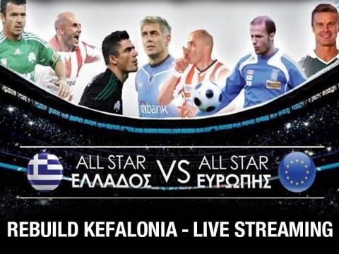 Rebuild Kefalonia: LIVE TV από το κλειστό του ΟΑΚΑ