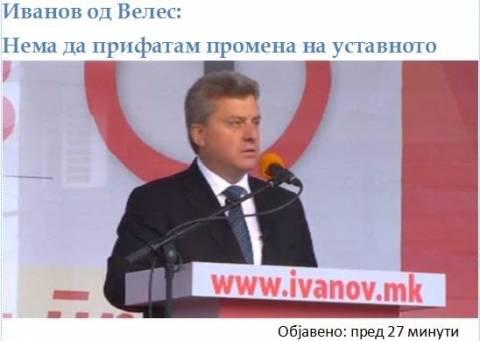 Ίβανοφ: «Δεν θα δεχθώ αλλαγή του ονόματος Σκοπίων»