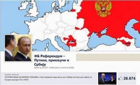 Απίστευτο! Δημοψήφισμα Σέρβων στο Facebook για ένωση με τη Ρωσία