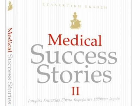 Ιστορίες επιτυχίας 60 κορυφαίων Ελλήνων Γιατρών