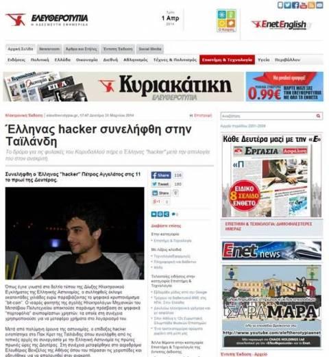 Παραχάραξαν το επίσημο site της Ελευθεροτυπίας