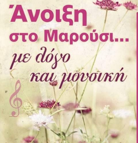 Δήμος Αμαρουσίου: Ανοιξιάτικες βραδιές «Με λόγο… και μουσική»