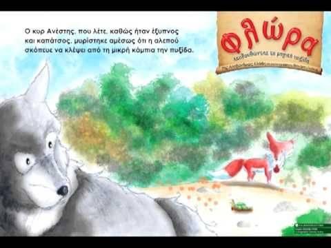 Παράσταση για παιδιά: Φλώρα, Ακολουθώντας την μαγική πυξίδα