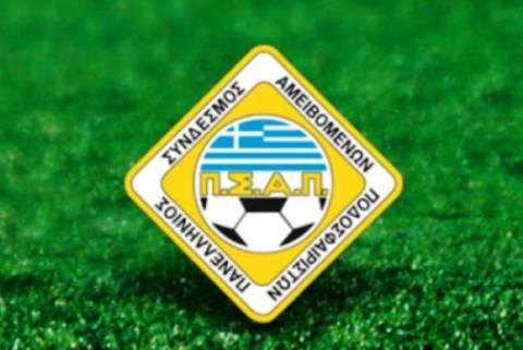 ΠΣΑΠ: Ερευνα για το άγχος στο ποδόσφαιρο