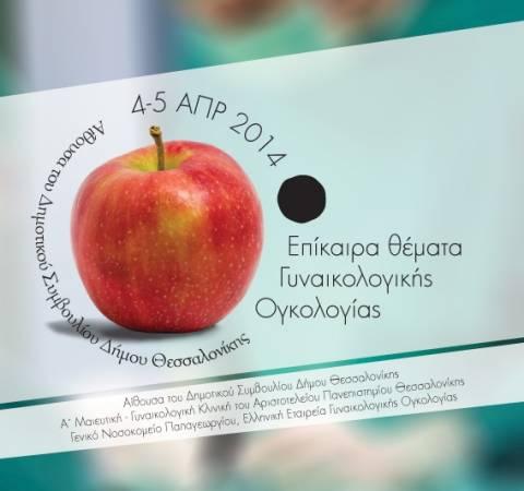 Διημερίδα για τη γυναικολογική ογκολογία στη Θεσσαλονίκη