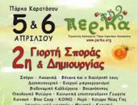 Δεύτερη γιορτή σποράς και δημιουργίας στη Θεσσαλονίκη