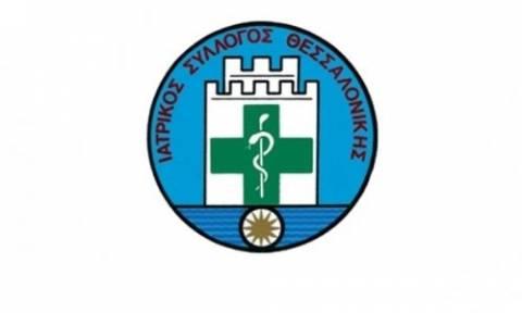 Εκλογές στον Ιατρικό Σύλλογο Θεσσαλονίκης