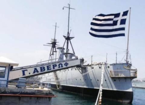 Έκθεση στο Πλωτό Ναυτικό Μουσείο Θωρηκτό «Γ. Αβέρωφ»