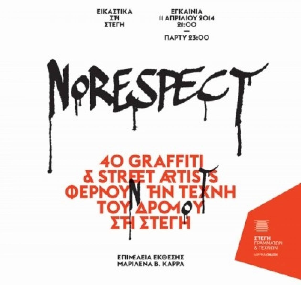 """No Respect"": Graffiti και street art στη Στέγη"