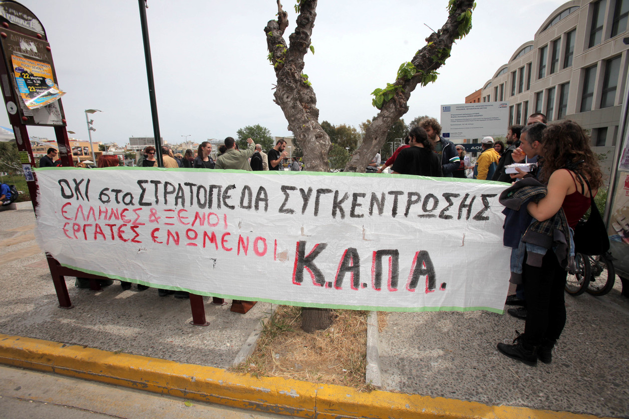Χαϊδάρι: Διαμαρτυρία κατά των στρατοπέδων συγκέντρωσης