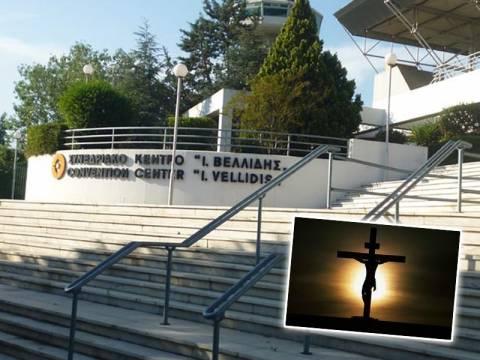 Μάρτυρες του Ιεχωβά-Προκαλούν με εκδήλωση στο Βελλίδειο