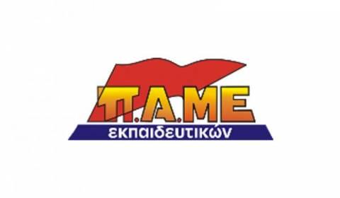 Κοζάνη: Απεργία εκπαιδευτικών την Τετάρτη