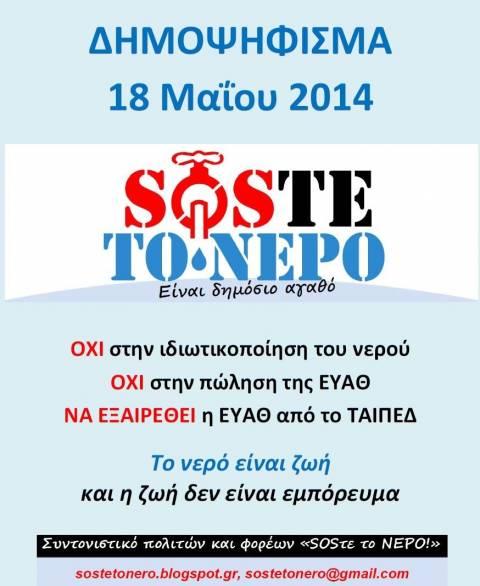 Εκδήλωση για το νερό σήμερα στα Πεύκα Θεσσαλονίκης
