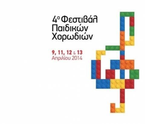 Άρχισε στη Θεσσαλονίκη το 4ο Φεστιβάλ Παιδικών Χορωδιών