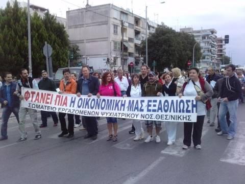 Κινητοποιήσεις εργαζομένων του ψυχιατρικού νοσοκομείου Θεσσαλονίκης