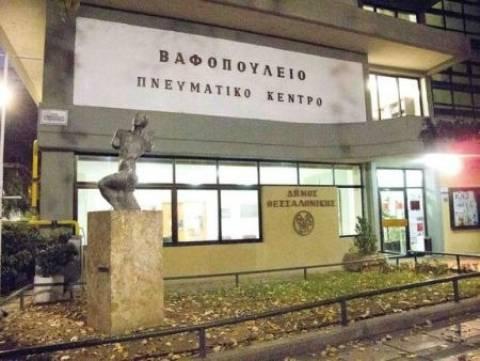Θεσσαλονίκη: Εκδήλωση στο Βαφοπούλειο για τα 70 χρόνια της Πετρούπολης