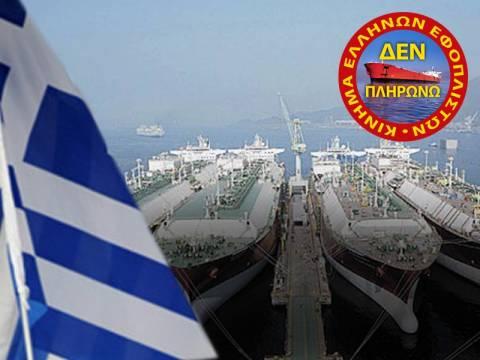 Έλληνες εφοπλιστές: Γυρνούν την πλάτη στη γαλανόλευκη