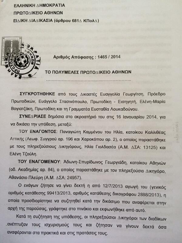 Σφοδρή καταδίκη Γεωργιάδη για συκοφαντική δυσφήμηση του Π. Καμμένου