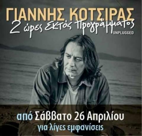 Ο Γιάννης Κότσιρας unplugged στο Ρυθμός Stage