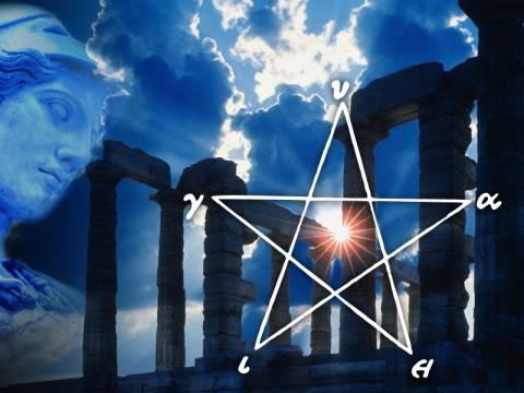 Πεντάλφα: Ζητούμενο η επιστροφή στις αρχαιοελληνικές της ρίζες