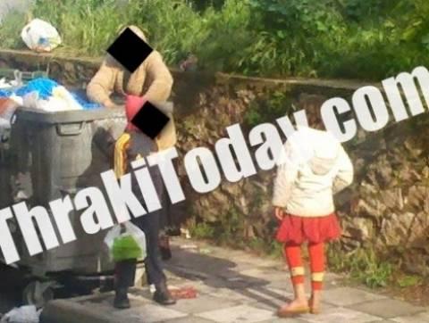 Εικόνα που σοκάρει στην Ξάνθη: Οικογένεια ψάχνει τροφή στα σκουπίδια