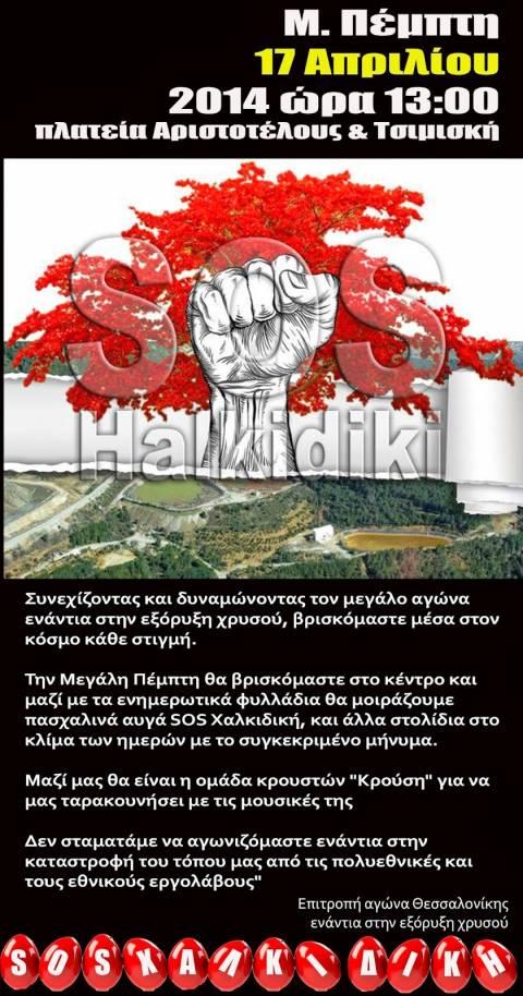 """Θεσσαλονίκη: """"Όχι"""" στην εξόρυξη χρυσού, με αυγά """"SOS Χαλκιδική"""""""