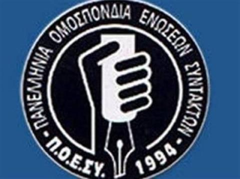 ΠΟΕΣΥ: «Στηρίζουμε τον αγώνα της αυτοδιαχειριζόμενης ΕΡΤ»
