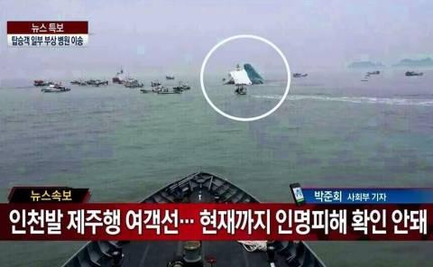 Νότια Κορέα: Διασώθηκαν οι 338 σπουδαστές από το βυθισμένο πλοίο