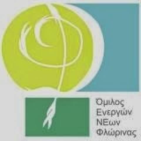 Φλώρινα: Πρόγραμμα - ανταλλαγή από τον ΟΕΝΕΦ στη Νάπολη