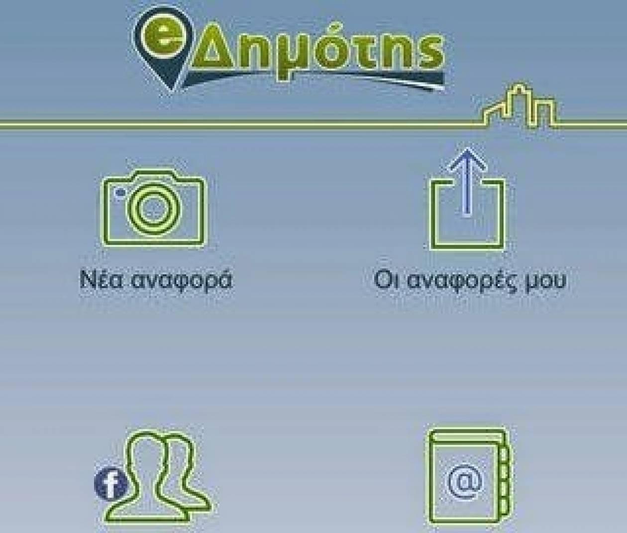 e-Δημότης: H έξυπνη εφαρμογή του Δήμου Κοζάνης