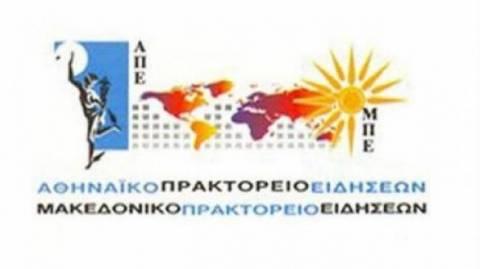 Σάλος με τη μετάφραση του ΑΠΕ για τα μέτρα λιτότητας