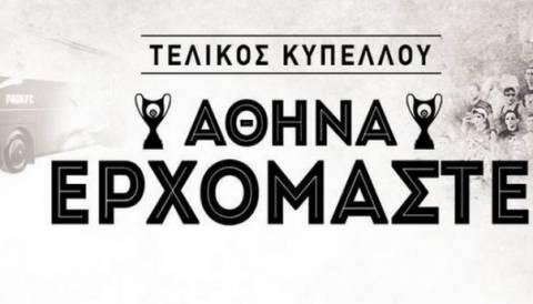 ΠΑΕ ΠΑΟΚ: «Αθήνα, ερχόμαστε!» (video)