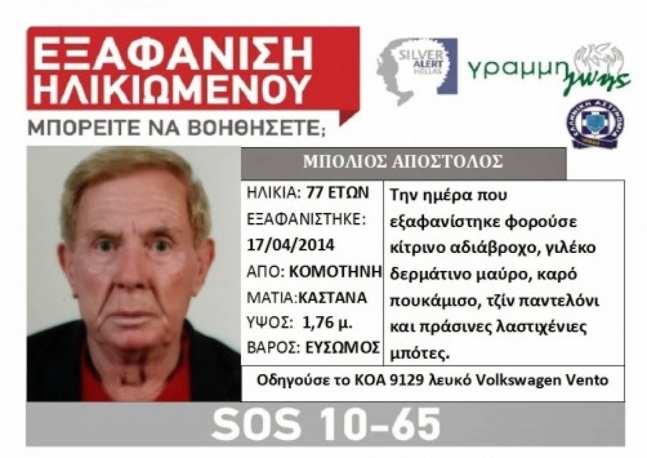 «Συναγερμός» στην Κομοτηνή: Εξαφανίστηκε 77χρονος–Τι λένε οι συγγενείς