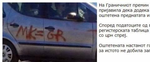 «Ζωγράφισαν» αυτοκίνητο με πινακίδες «ΜΚ»