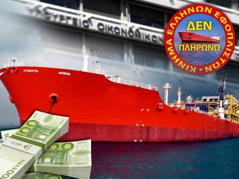 Ούτε ευρώ στα κρατικά ταμεία από την εισφορά των εφοπλιστών