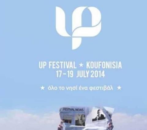 To Up Festival επιστρέφει στα Κουφονήσια!