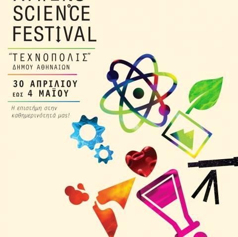 Όλα όσα θα δούμε στο 1ο Φεστιβάλ Επιστήμης και Καινοτομίας