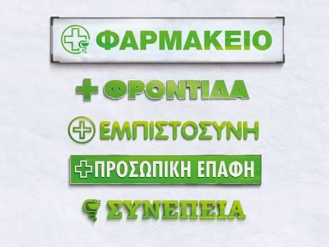 Η οικογένεια Γιαννακόπουλου στηρίζει τα ελληνικά φαρμακεία