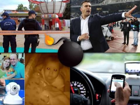 Δείτε τα δημοφιλέστερα θέματα του Newsbomb.gr την Δευτέρα 28/4