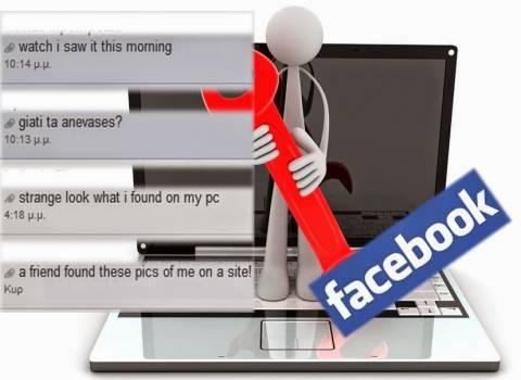 ΠΡΟΣΟΧΗ: Χαμός στο Facebook με τον νέο ιό που στέλνει μηνύματα