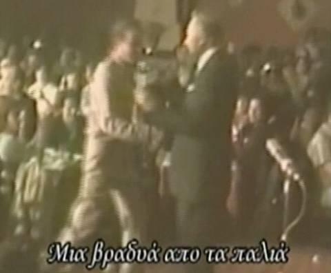 Μοναδικό ντοκουμέντο: Ο Ρίτσος τραγουδάει με τον Μπιθικώτση (vid)