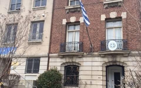 Κτίριο της πρεσβείας μας στις ΗΠΑ θα πουληθεί σε Τούρκους-Σκοπιανούς;