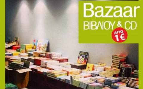 Bazaar βιβλίου και Cd από 1€ στον Ιανό!