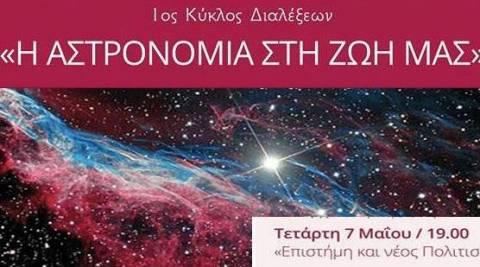 Αιγάλεω: 6η διάλεξη «Επιστήμη και νέος Πολιτισμός»