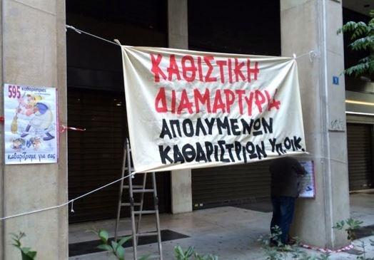Υπουργείο Οικονομικών: Διαδηλώνουν οι καθαρίστριες (pics)