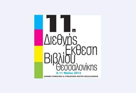Σήμερα τα εγκαίνια της 11ης Διεθνούς Έκθεσης Βιβλίου Θεσσαλονίκης