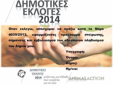 Δημοτικές Εκλογές 2014: Χτίζοντας μια Ελλάδα που νοιάζεται για τα ζώα