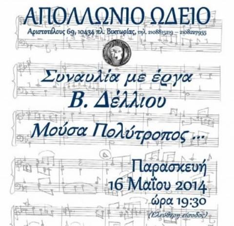 Συναυλία στη Μουσική Βιβλιοθήκη με το Απολλώνιο Ωδείο