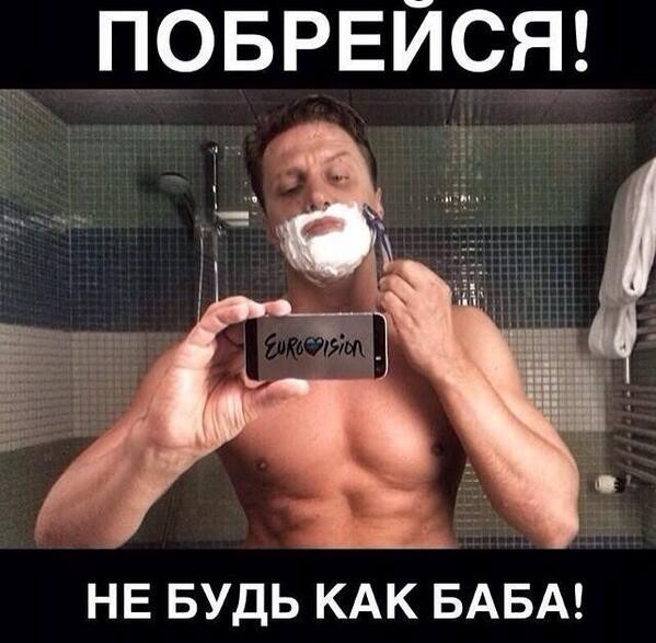 Οι Ρώσοι ξυρίζουν τα... γένια τους μετά την Eurovision! (pics)